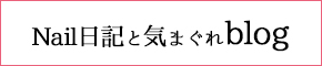 ネイルサロンViViD ☆Nail日記と気まぐれブログ☆